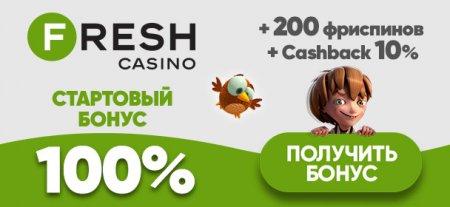Fresh Casino. Правила игры » twilightrus.ru - игровой портал